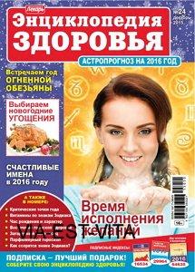 Народный лекарь Энциклопедия здоровья № 24 2015