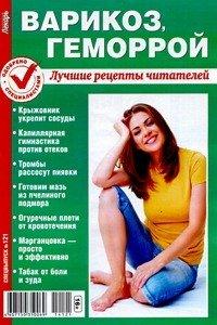 Народный лекарь Спецвыпуск №121 2014