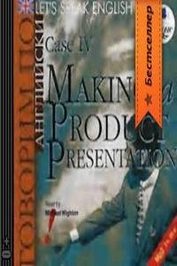 Let's Speak English. Case 4. Making a Product Presentation (аудиокнига)