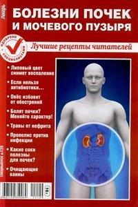 Народный лекарь Спецвыпуск №129 2014