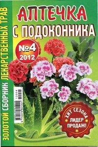 Золотой сборник лекарственных трав №4 2012 Аптечка с подоконника