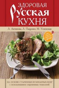 Здоровая русская кухня