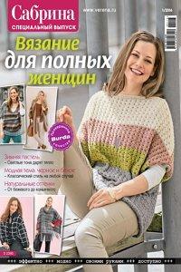 Сабрина вязание для полных 2015