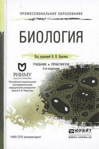 Биология 2-е изд. Учебник и практикум для СПО