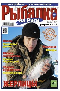 Рыбалка на Руси 2 2016