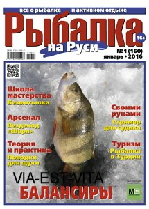 Рыбалка на Руси 1 2016