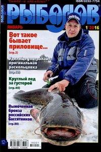 Рыболов № 1 2016