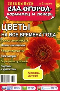 Спецвыпуск Сад огород кормилец и лекарь № 2 2016 Цветы на все времена года
