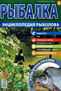 Рыбалка  Энциклопедия рыболова 2 2015