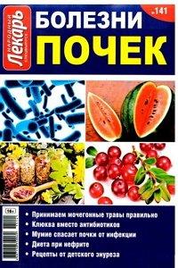 Народный лекарь Спецвыпуск №141 2015 Болезни почек