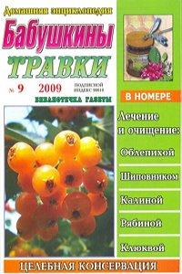 Бабушкины травки №9 2009