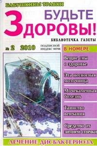 Бабушкины травки №2 2010