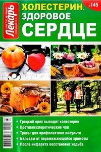 Народный лекарь Спецвыпуск №145 2015 Холестерин