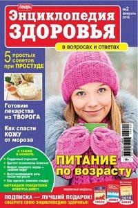 Народный лекарь. Энциклопедия здоровья № 2 2016