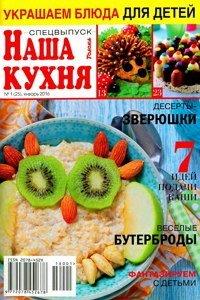 Спецвыпуск Наша кухня  № 1 2016 Украшаем блюда для детей
