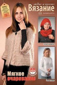 Вязание модно и просто №23 2015
