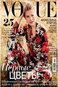 Vogue №2 2016 Россия
