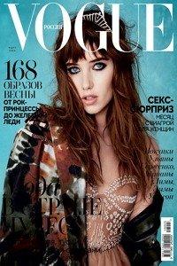 Vogue №3  2016