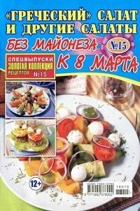 Спецвыпуск  Золотая коллекция рецептов № 15  2016 Греческий салат и другие салаты