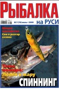 Рыбалка на Руси № 7 2008