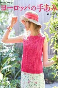 Let's knit Series NV80495 2016