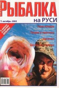 Рыбалка на Руси № 1 2002