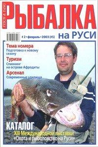 Рыбалка на Руси № 2 2003