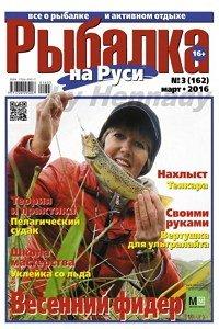 Рыбалка на Руси 3 2016
