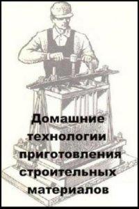 Домашние технологии приготовления стройматериалов