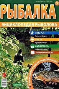 Рыбалка  Энциклопедия рыболова 3 2015 Форель