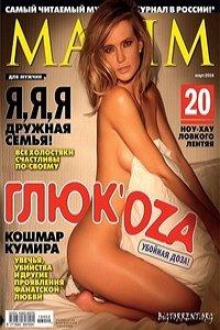 Maxim №3  2016