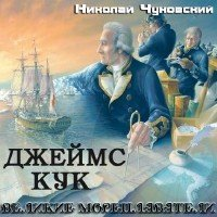 Великие мореплаватели. Джеймс Кук (аудиокнига)