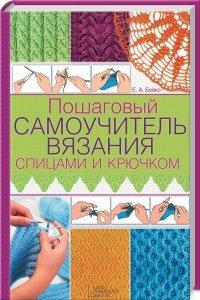 Пошаговый самоучитель вязания спицами и крючком (2014)