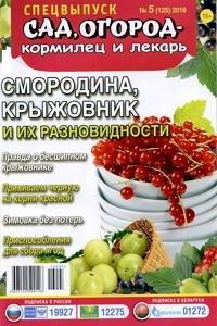 Спецвыпуск Сад огород кормилец и лекарь № 5 2016 Смородина крыжовник