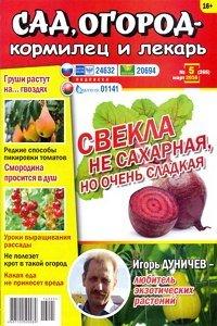 Сад, огород – кормилец и лекарь №5  2016