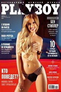 Playboy №4  2016 Россия