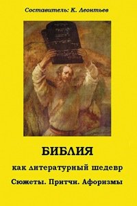 Библия как литературный шедевр. Сюжеты, притчи, афоризмы