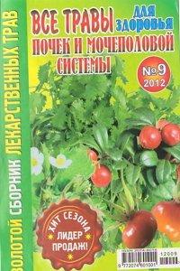 Золотой сборник лекарственных трав №9 2012 Все травы для здоровья почек