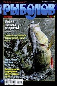 Рыболов № 4 2016