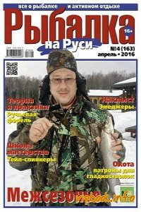 Рыбалка на Руси 4 2016