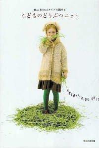 Animal kids knit  2014