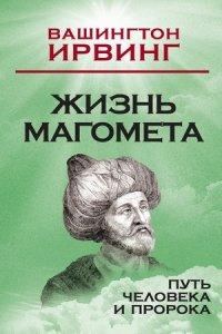 Жизнь Магомета. Путь человека и пророка