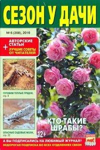 Сезон у дачи №6 2016