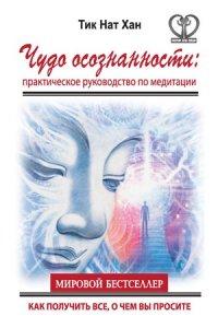 Чудо осознанности: практическое руководство по медитации
