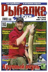 Рыбалка на Руси 5 2016