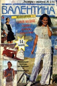 Валентина №1 1995
