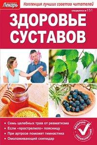 Народный лекарь Спецвыпуск №151 2016 Здоровье суставов