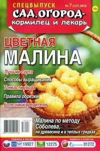 Спецвыпуск Сад огород кормилец и лекарь №7 2016 Цветная малина