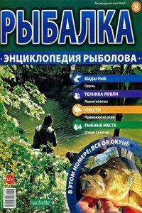 Рыбалка  Энциклопедия рыболова 8 2015 Окунь