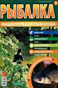 Рыбалка  Энциклопедия рыболова 9 2015 Плотва